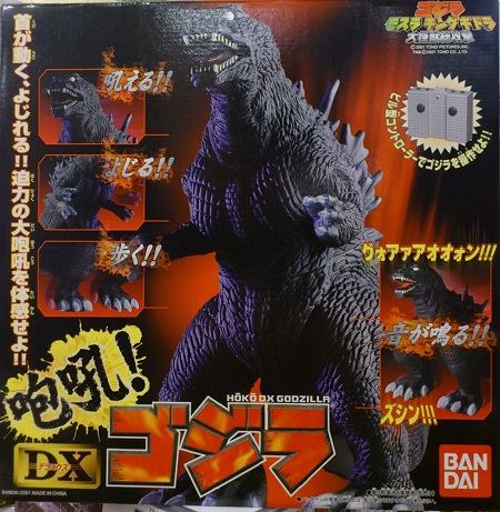 dx godzilla houkou ( barking version)r/c,2001